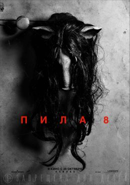 """A poster for the movie """"Saw 8"""" / Jigsaw / (2017)"""