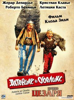 "Постер к фильму ""Астерикс и Обеликс против Цезаря"" /Asterix and Obelix vs. Caesar/ (1999)"
