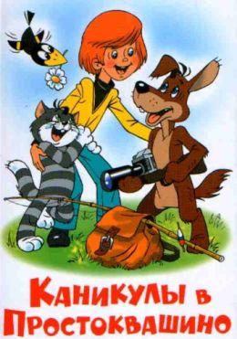 """Постер к фильму """"Каникулы в Простоквашино"""" (1980)"""
