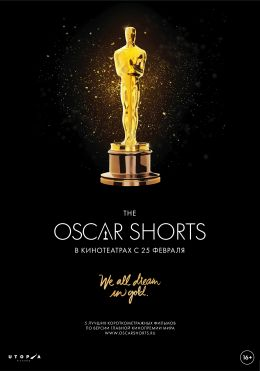 Oscar Shorts 2016: Фильмы