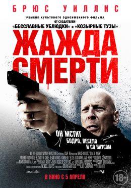 """Постер к фильму """"Жажда смерти"""" /Death Wish/ (2018)"""
