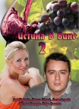 """Постер к фильму """"Истина в вине 2"""" (2015)"""