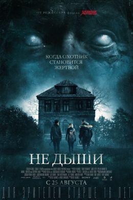 """Постер к фильму """"Не дыши"""" /Don't Breathe/ (2016)"""