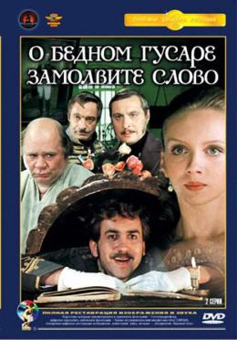 "Постер к фильму ""О бедном гусаре замолвите слово"" (1980)"