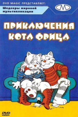 """Постер к фильму """"Приключения кота Фрица"""" /Fritz the Cat/ (1972)"""
