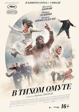 """Постер к фильму """"В тихом омуте"""" /Ma Loute/ (2016)"""