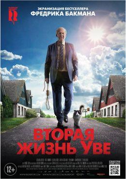 """Постер к фильму """"Вторая жизнь Уве"""" /Ein Mann namens Ove/ (2015)"""