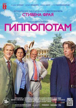 """Постер к фильму """"Гиппопотам"""" /The Hippopotamus/ (2017)"""