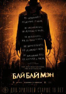 "Постер к фильму ""БайБайМэн"" /The Bye Bye Man/ (2017)"