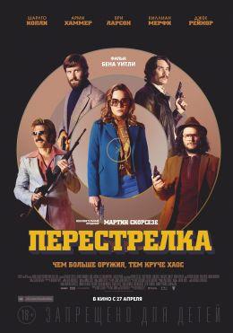 "Постер к фильму ""Перестрелка"" /Free Fire/ (2016)"