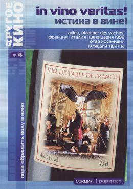 """Постер к фильму """"Истина в вине"""" /Adieu, plancher des vaches!/ (1999)"""