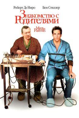 """Постер к фильму """"Знакомство с родителями"""" /Meet the Parents/ (2000)"""