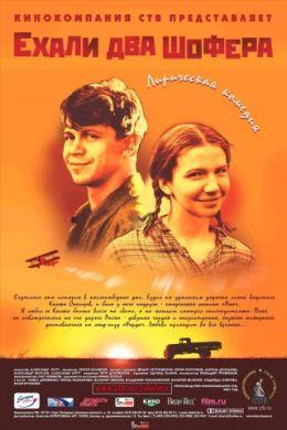 """Постер к фильму """"Ехали два шофера"""" (2001)"""