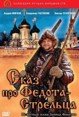 """Постер к фильму """"Сказ про Федота-стрельца"""" (2001)"""