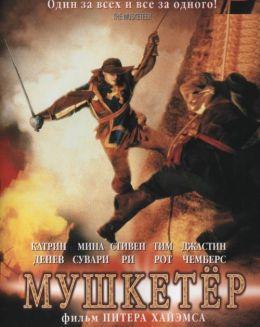 """Постер к фильму """"Мушкетер"""" /The Musketeer/ (2001)"""