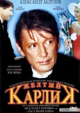 """Постер к фильму """"Желтый карлик"""" (2001)"""