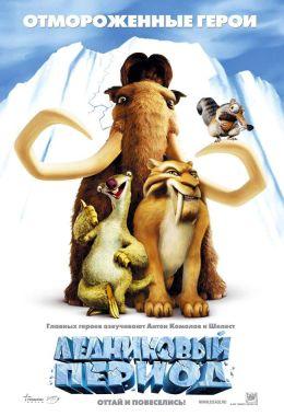 """Постер к фильму """"Ледниковый период"""" /Ice Age/ (2002)"""