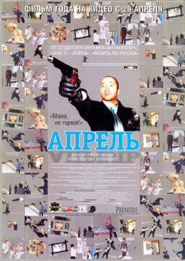"""Постер к фильму """"Апрель"""" (2002)"""