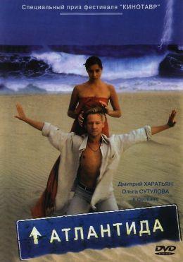 """Постер к фильму """"Атлантида"""" (2002)"""