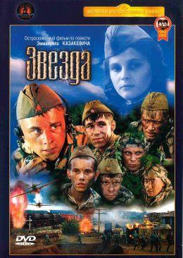 """Постер к фильму """"Звезда"""" (2002)"""