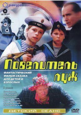 """Постер к фильму """"Повелитель луж"""" (2001)"""