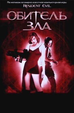 """Постер к фильму """"Обитель зла"""" /Resident Evil/ (2002)"""