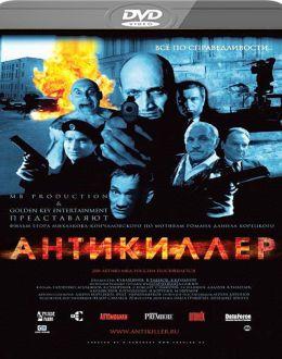"""Постер к фильму """"Антикиллер"""" /Antikiller/ (2002)"""