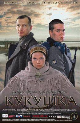 """Постер к фильму """"Кукушка"""" /Cuckoo/ (2002)"""