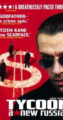 """Постер к фильму """"Олигарх"""" (2002)"""