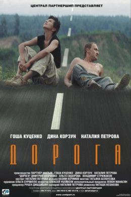 """Постер к фильму """"Дорога"""" (2002)"""