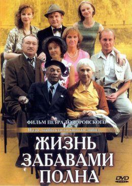 """Постер к фильму """"Жизнь забавами полна"""" (2002)"""