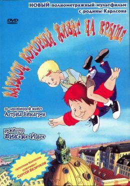 "Постер к фильму ""Карлсон, который живет на крыше"" /Karlsson pa taket/ (2002)"