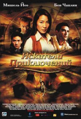 """Постер к фильму """"Искатели приключений"""" /The Touch/ (2002)"""
