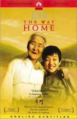 "Постер к фильму ""Дорога к дому"" /The Way Home/ (2002)"