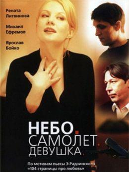 """Постер к фильму """"Небо. Самолет. Девушка"""" (2002)"""