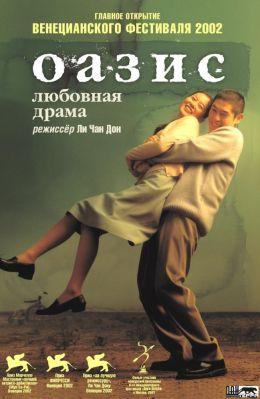 """Постер к фильму """"Оазис"""" /Oasiseu/ (2002)"""