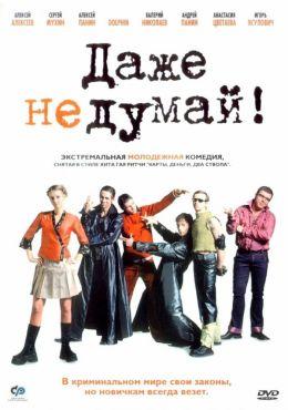 """Постер к фильму """"Даже не думай!"""" /Dazhe ne dumay!/ (2003)"""