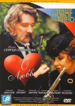 """Постер к фильму """"О любви"""" (2003)"""