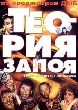 """Постер к фильму """"Теория запоя"""" (2002)"""