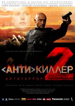"Постер к фильму ""Антикиллер 2: Антитеррор"" (2003)"