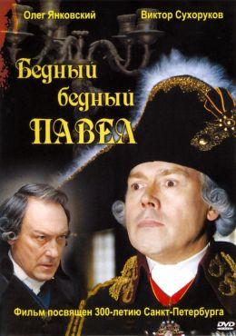 """Постер к фильму """"Бедный, бедный Павел"""" (2003)"""