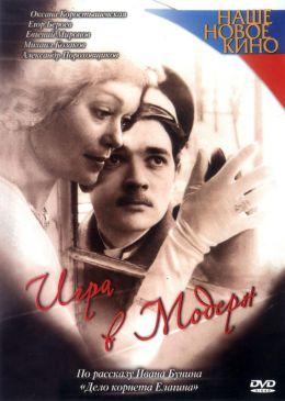 """Постер к фильму """"Игра в модерн"""" (2003)"""