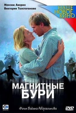 """Постер к фильму """"Магнитные бури"""" /Magnetic Storms/ (2003)"""