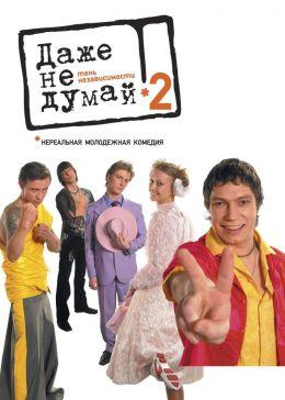 """Постер к фильму """"Даже не думай!! Тень независимости"""" (2004)"""
