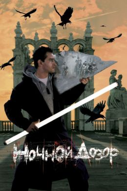 """Постер к фильму """"Ночной дозор"""" (2004)"""