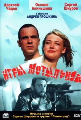 """Постер к фильму """"Игры мотыльков"""" (2004)"""