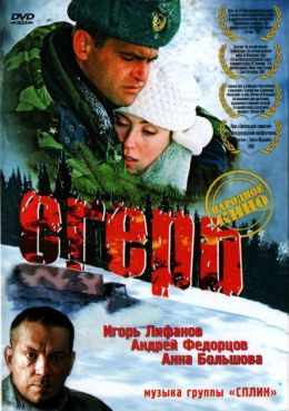 """Постер к фильму """"Егерь"""" (2004)"""