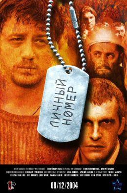 """Постер к фильму """"Личный номер"""" (2004)"""