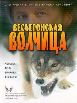 """Постер к фильму """"Весьегонская волчица"""" (2004)"""
