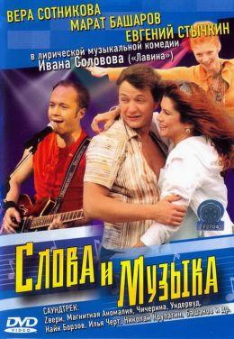 "Постер к фильму ""Слова и музыка"" (2004)"